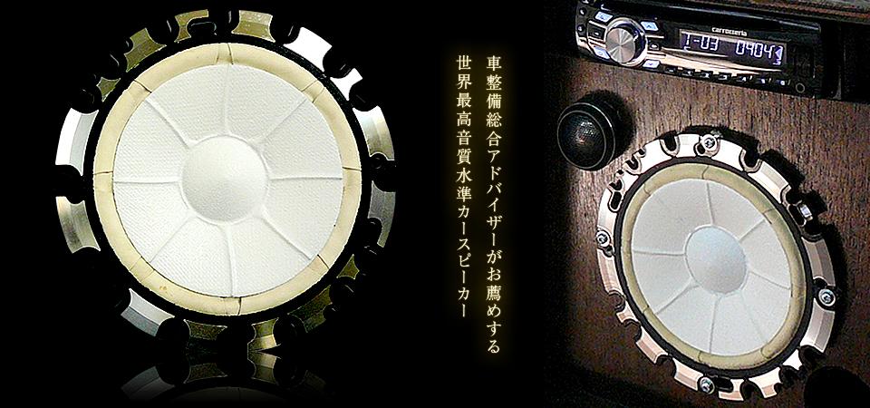 世界最高音質水準スピーカー