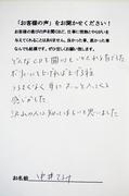 お客様の感想 その1 (ダイハツ タント 女性)