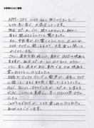 お客様の声 その4 (トヨタ ハリア―)