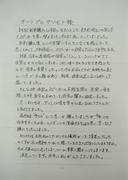お客様の感想 その7 (ホンダ ステップワゴン 男性)